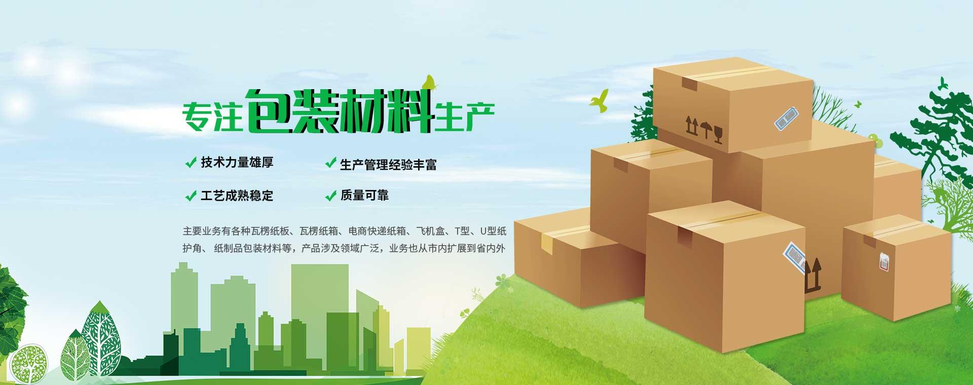 武汉纸箱,武汉外包装纸箱,纸箱包装材料厂